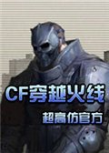 CF穿越火线单机版 中文版