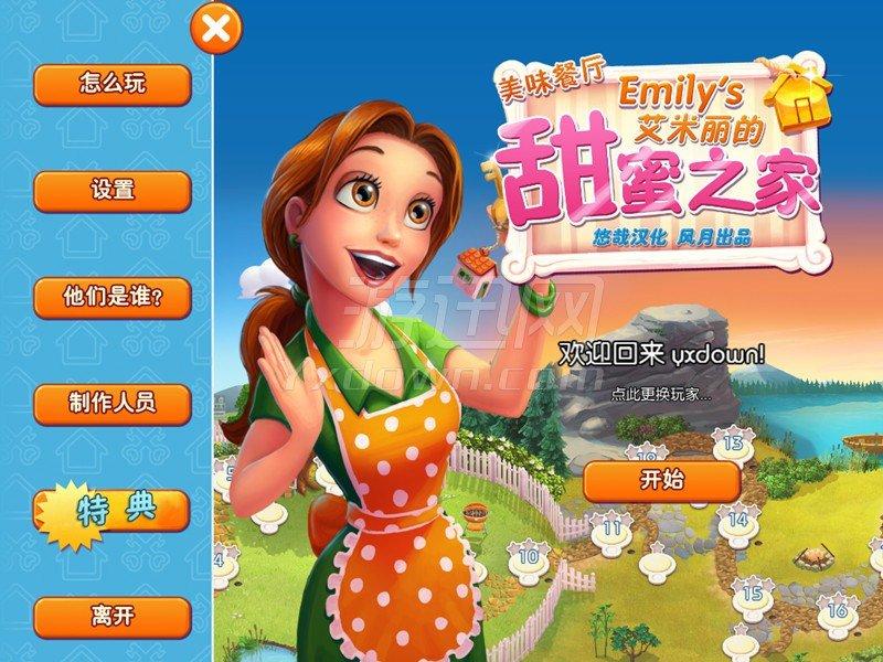 美味餐厅11:艾米丽的甜蜜家园 中文版