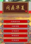 全面战争问鼎华夏防跳补丁