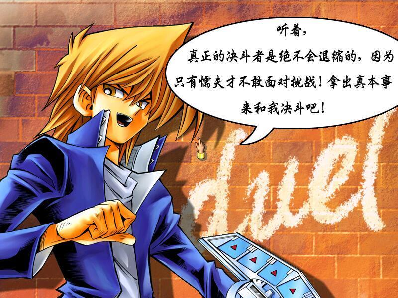 游戏王之混沌力量-城之内篇 中文版