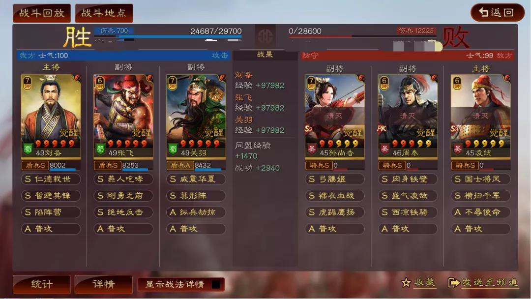 三国志战略版桃园队顶级配队阵容 桃园盾战法搭配攻略