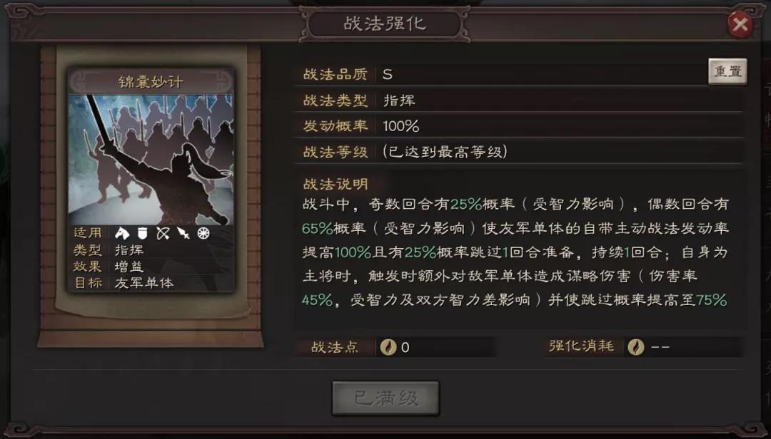 三国志战略版SP诸葛亮武将介绍