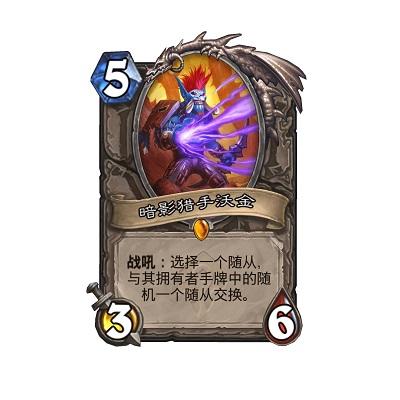 炉石传说暗影猎手沃金怎么获得 炉石传说暗影猎手沃金获取途径一览