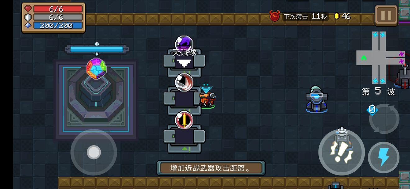 元气骑士守护神殿挂机攻略 元气骑士守护神殿怎么玩