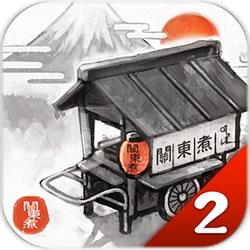 关东煮店人情故事2