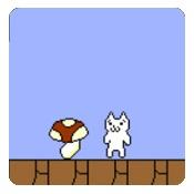 猫版超级玛丽无限生命版
