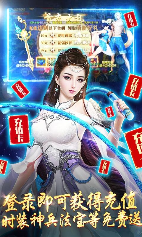 魔天记3D(送千元真充)