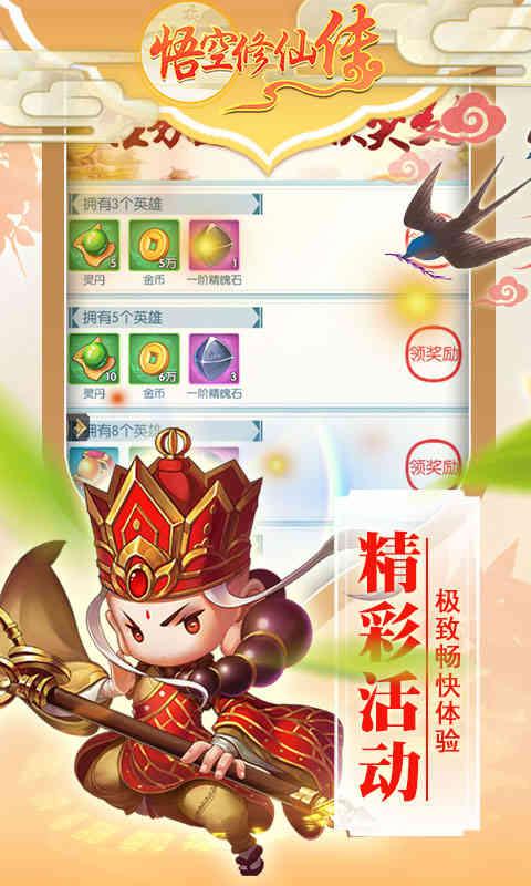 悟空修仙传(折扣福利)