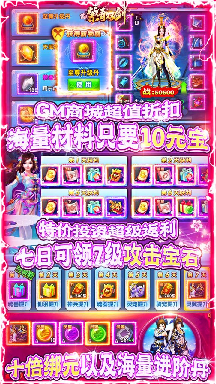 紫青双剑(送GM无限充)