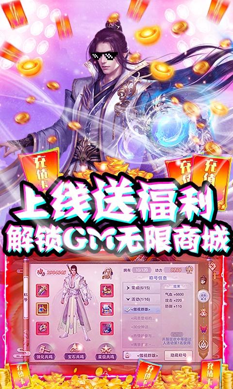 剑侠传奇(送GM万元充)