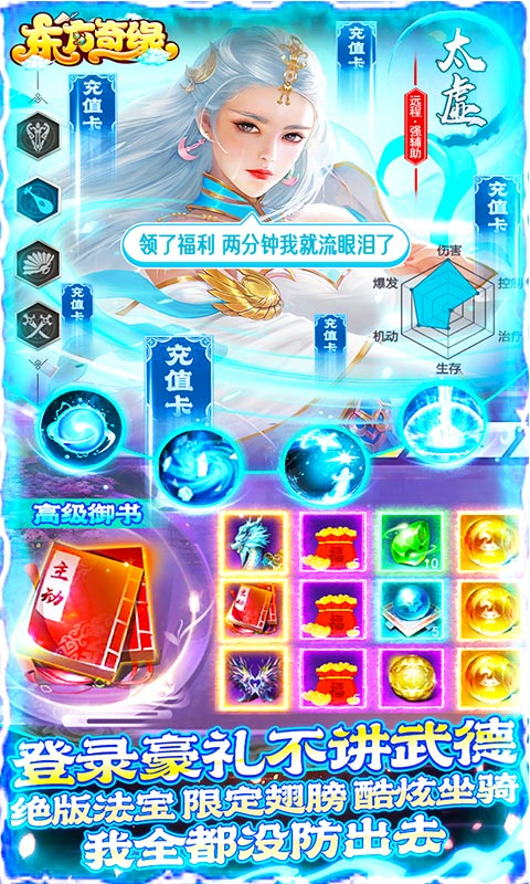 东方奇缘(送万元充值)