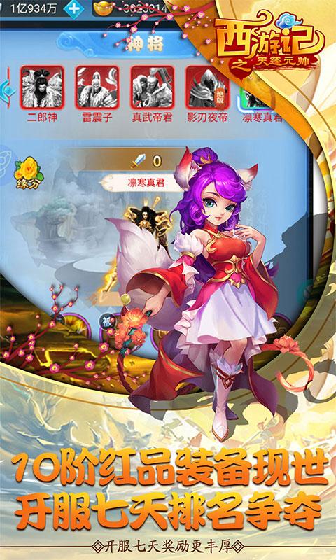 西游记之天蓬元帅(红包特权)