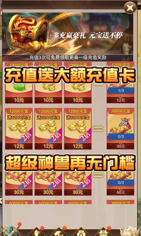 仙界幻世录(爽玩GM商城)