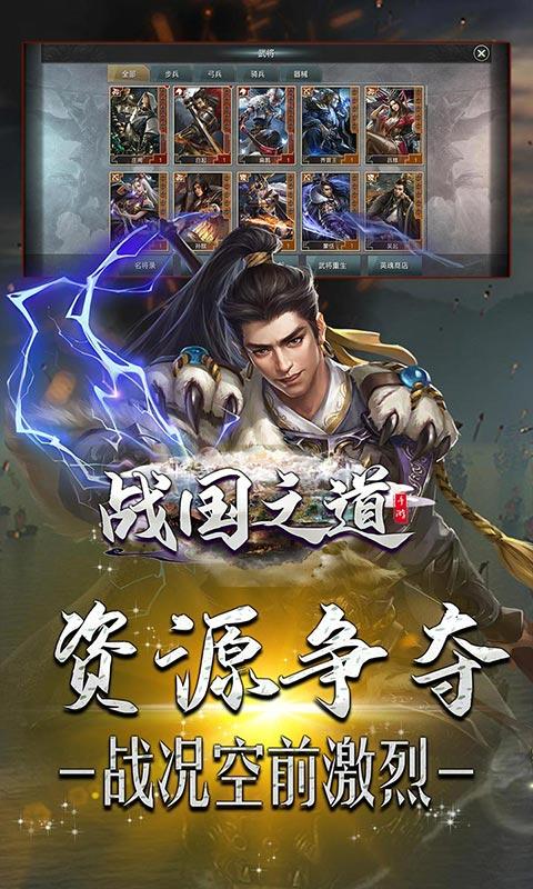 战国之道(七雄争霸)