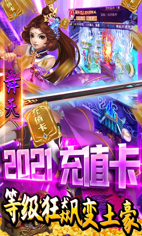 六界仙尊(送2021充值)