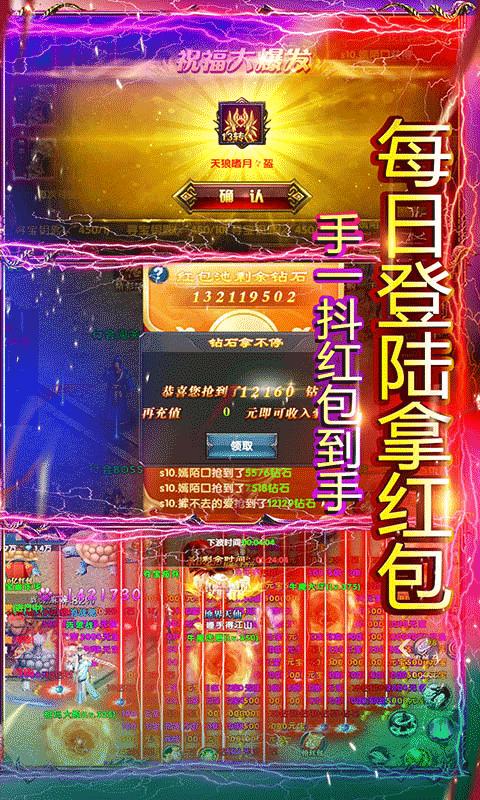 极武尊(无限红包)