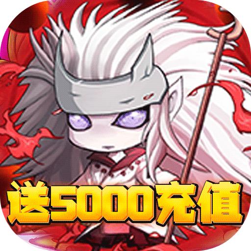英灵幻想(狂送5000充)
