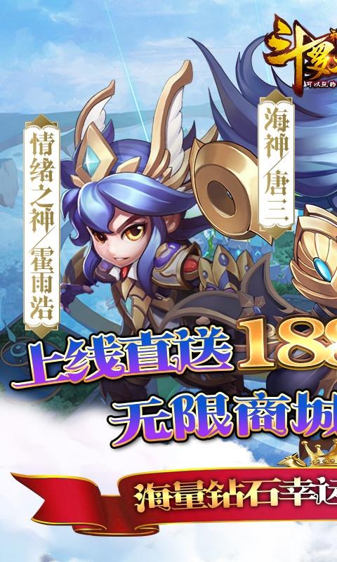 斗罗大陆神界传说II(送无限商城1888充)