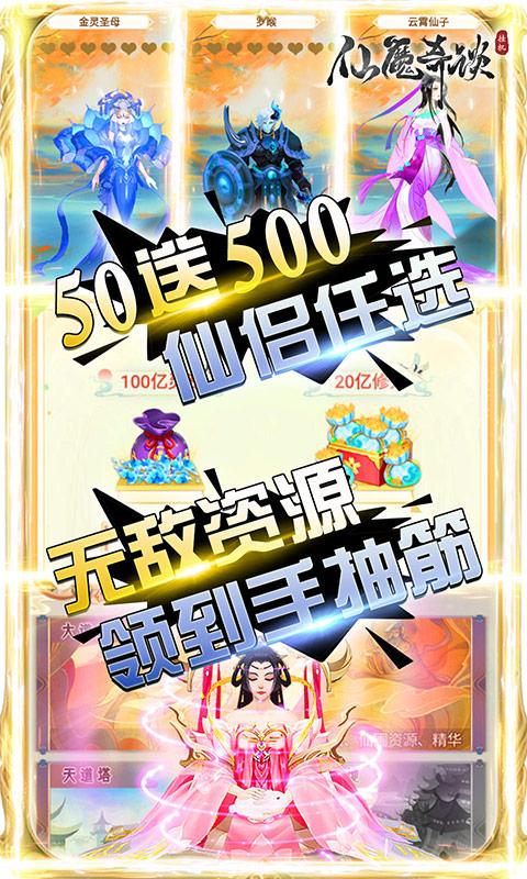 仙魔奇谈(1元商城特权)