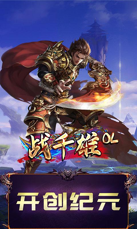 战千雄OL(送V12)