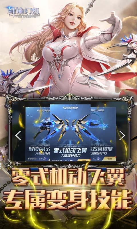 神谕幻想(送千元充值)