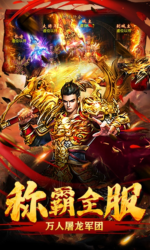 屠龙烈火(官方正版)