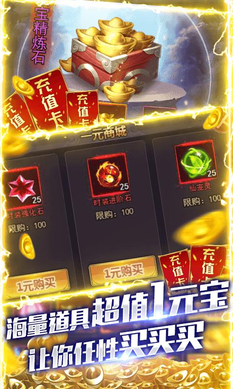 修真界(GM天天爆充)