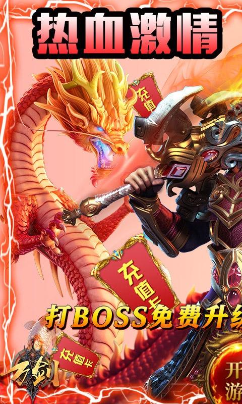 万剑(狂暴传奇)