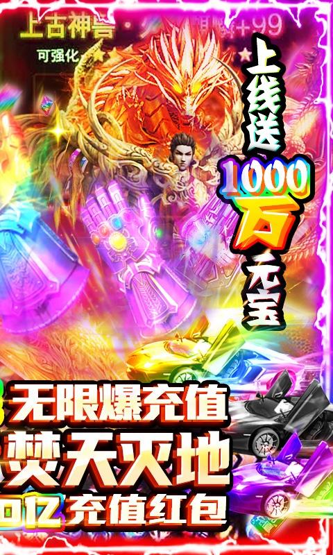 屠龙之刃(爆10亿红包)