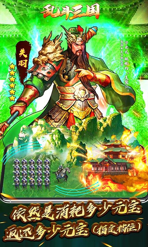 乱斗三国(送20万充值)