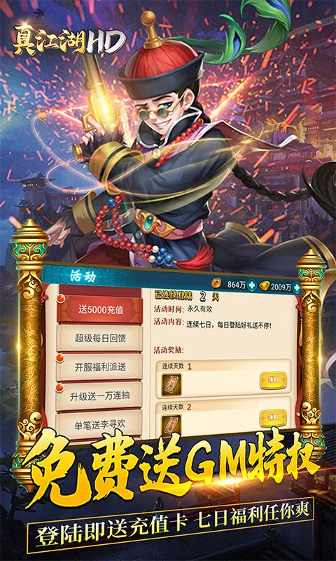 真江湖HD(送GM五千充)