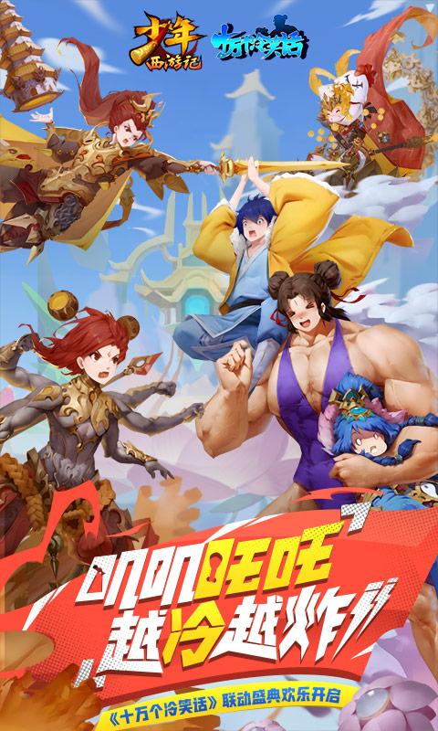 少年西游记(折扣福利)