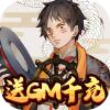 海之梦Online(送GM千充)