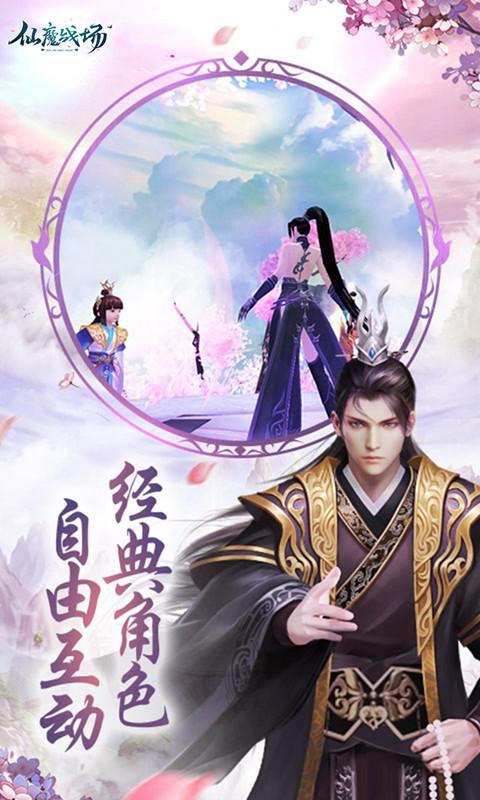 仙魔战场(三生三世)