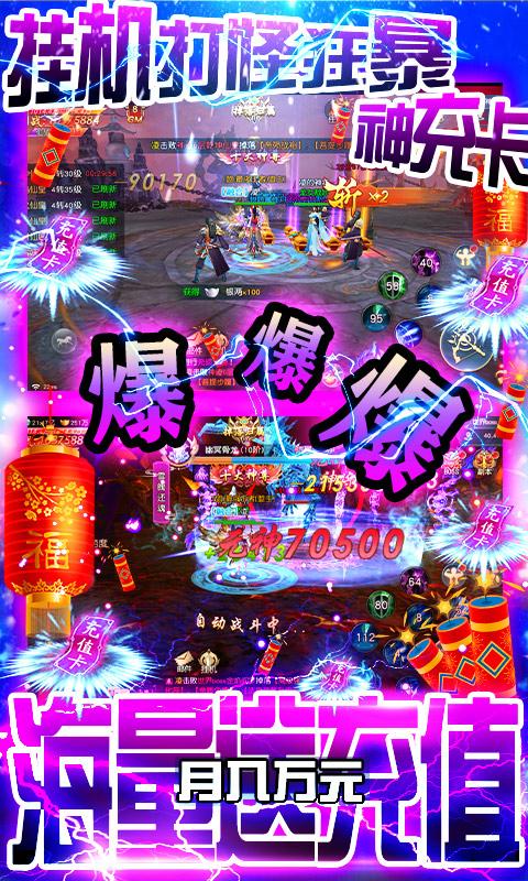 妖神传说(GM无限真充)