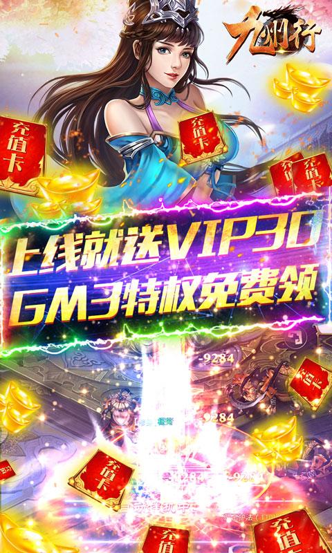 九州行(送GM无限充)