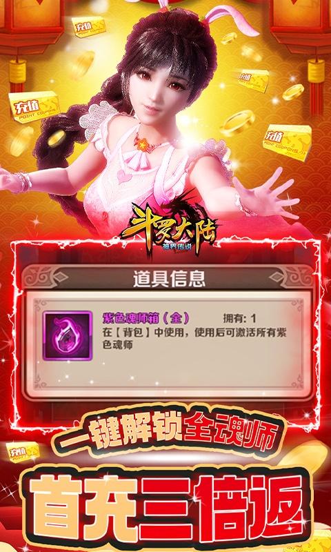 斗罗大陆神界传说(新春红包特权)