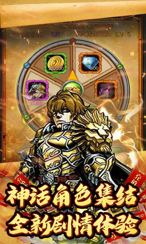 亚瑟神剑(无限爆充值)