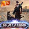 文明曙光(送2021真充)
