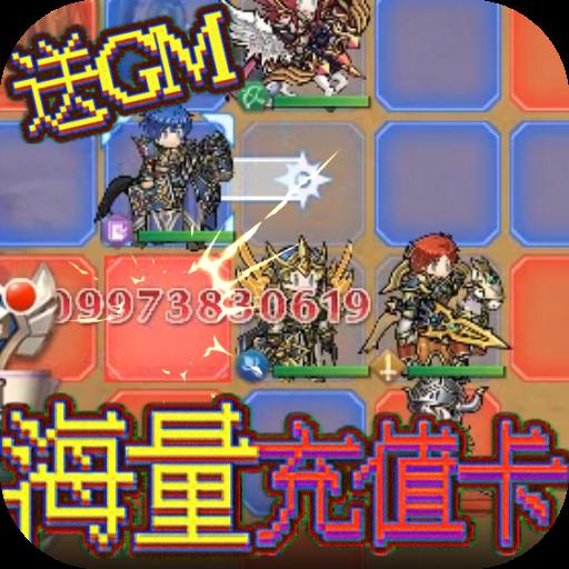 惊天战神(送GM无限充)