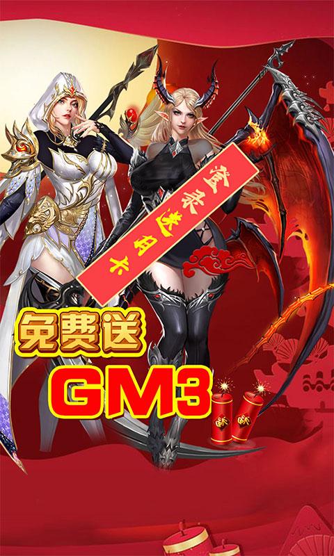 守护英雄传说(送GM送8000充)