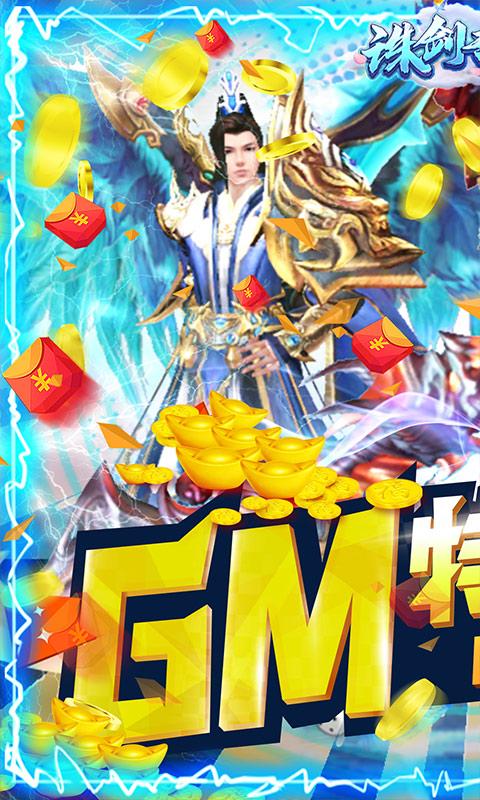 诛剑奇侠传(1元商城特权)