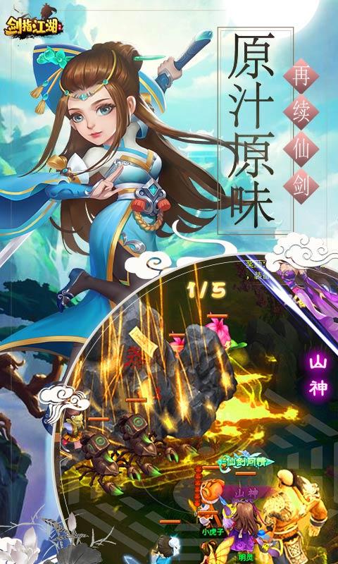 剑指江湖(折扣特权)