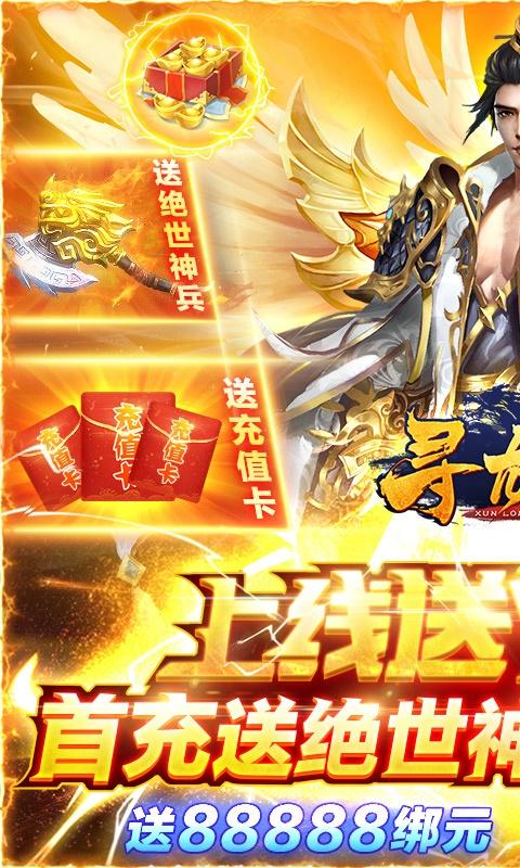 寻龙剑(剑雨白嫖版)