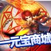 仙战(一元宝商城)