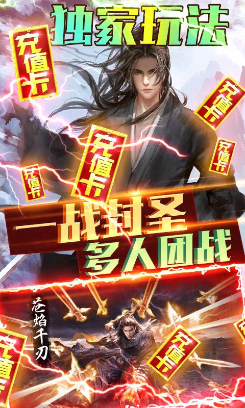 侠客游(一元商城)