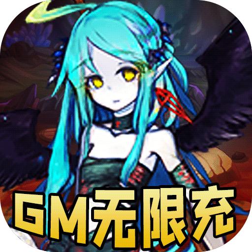精灵战纪(GM无限充)