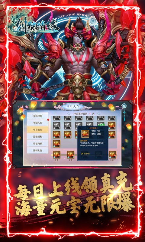剑踪情缘(送2000充值)游戏截图