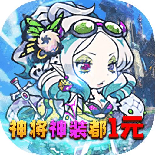 幻灵战歌(超爽1元版)