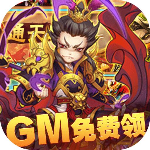 十虎(GM免费领)